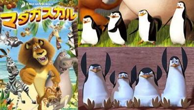 マダガスカルとペンギン.jpg