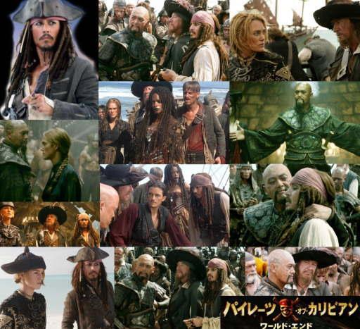 ☆パイレーツオブカリビアン・ワールド・エンド(2007 ...