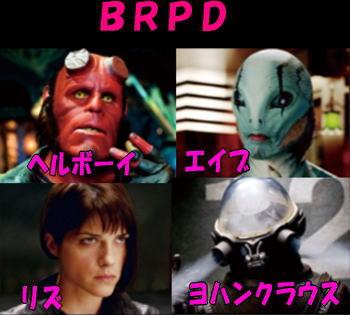 BRPD.jpg