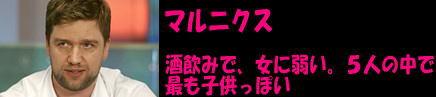 マルニクス.jpg