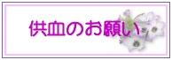 供血のお願い.jpg