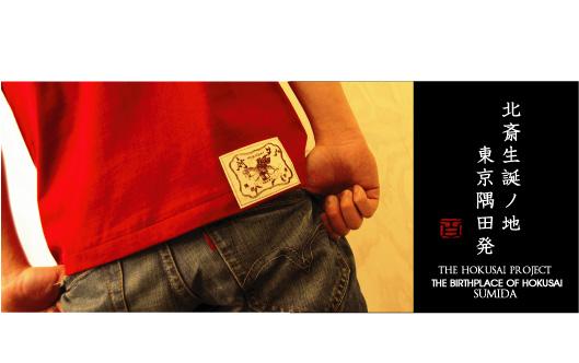 北斎プロジェクトTシャツ