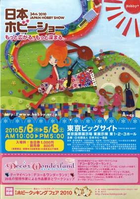 日本ホビーショー2010
