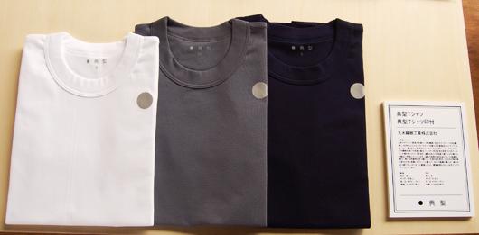 典型プロジェクト典型Tシャツ久米繊維