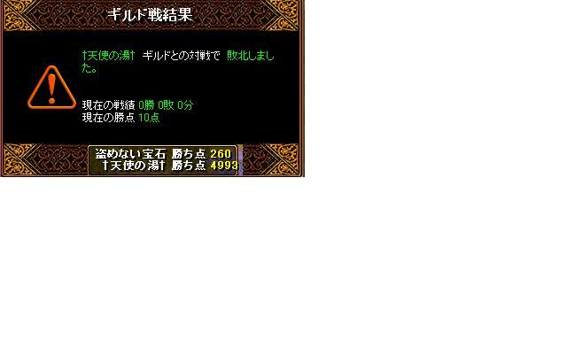 盗めない宝石2戦目.JPG