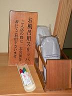 嵯峨沢館*お風呂用個別スリッパ.JPG