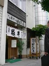 帯広*元祖豚丼のぱんちょう.JPG