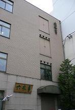 帯広*六花亭.JPG