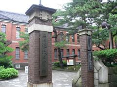 金沢*石川近代文学館+第四高等中学校本館.JPG