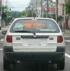 帯広*ごま油燃料ですが何か?地球防衛商店4号車.JPG