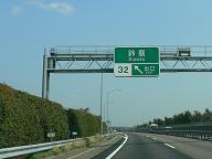 伊勢湾岸道*鈴鹿付近.JPG