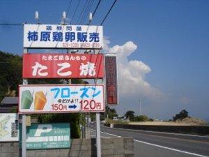 柿原鶏卵販売