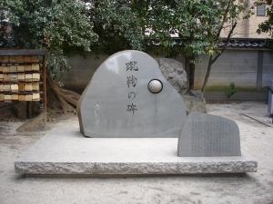 白峯神宮・蹴鞠の碑