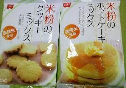美味しく出来たら良いなぁ~☆.jpg