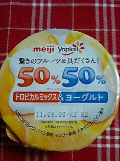 明治ヨープレイ【50%50%トロピ...