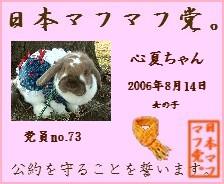 日本マフマフ党 党員証