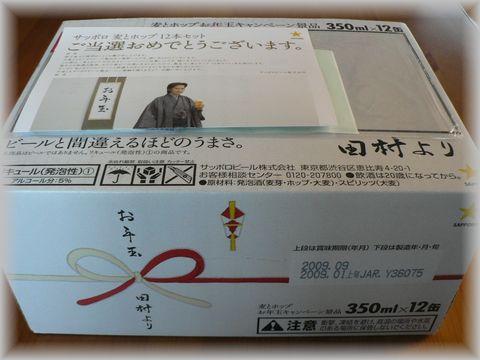 kensho2009.2.jpg