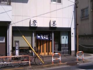 新田1丁目・磨墨