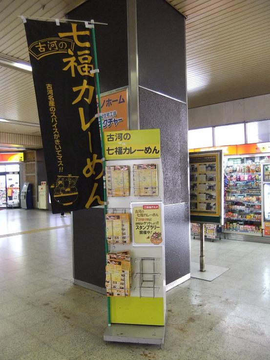 古河の七福カレー麺の幟