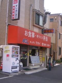 青井3丁目・キッチンアオイ