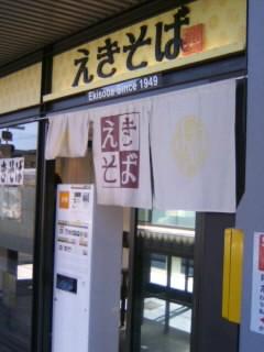 えきそば@JR姫路駅2