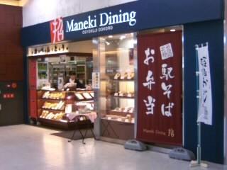 ManekiDining@JR姫路駅