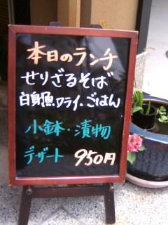 肴町長寿庵の店頭メニュー