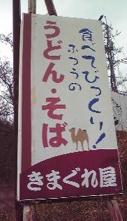 きまぐれ屋@鳥取の看板