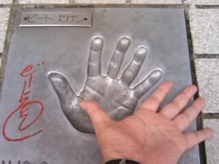 浅草公会堂の手形2