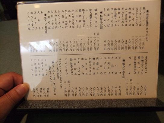 長寿庵水天宮店のお品書き