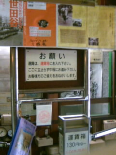 大勝庵@二子玉川の店内2
