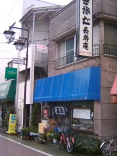 鹿浜3丁目・長寿庵