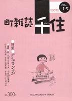 町雑誌「千住」vol.15