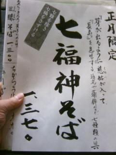 長寿庵蕎匠@清澄白河のメニュー(七福神そば)