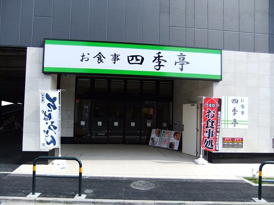 平野1丁目・お食事四季亭