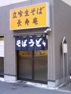 長寿庵@三ノ輪橋