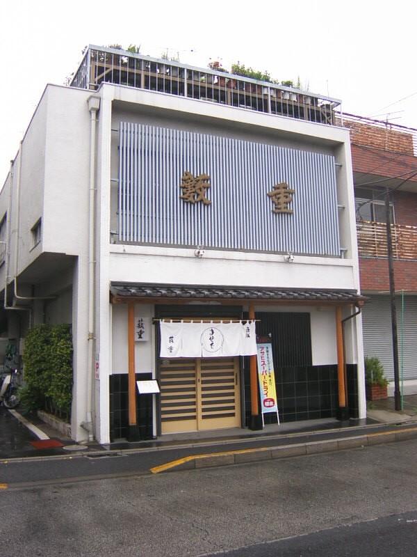 青井5丁目・藪重