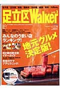 足立区walker(vol.3)