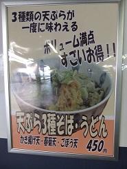 爽亭@上野11・12番線ホームの店頭ポップ1