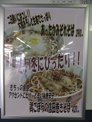 爽亭@上野11・12番線ホームの店頭ポップ2