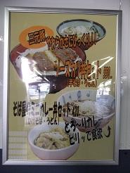 爽亭@上野11・12番線ホームの店頭ポップ3