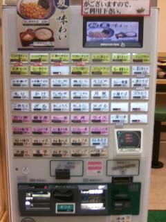小諸そば@新越谷駅の券売機