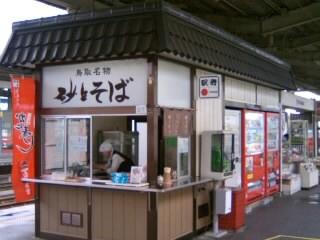 砂丘そば@鳥取駅