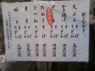 砂丘そば@鳥取駅のお品書き