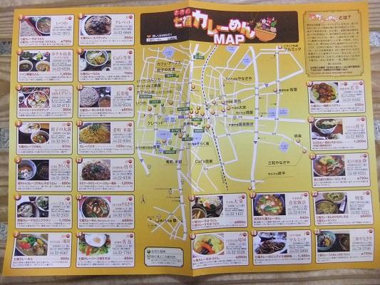 古河の七福カレーマップ
