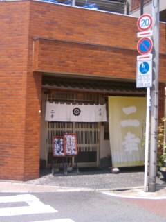 青井4丁目・二幸