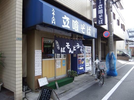 新田1丁目・そば矢