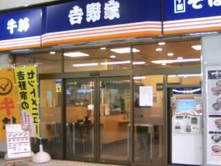 そば処吉野家@東武川越駅