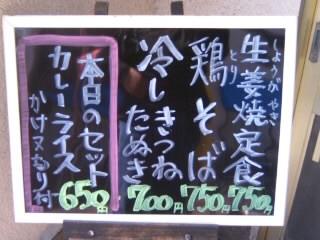 青井4丁目・二幸の店頭メニュー