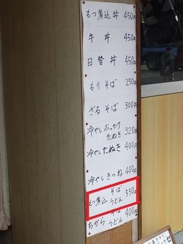 新田1丁目・そば矢の店頭メニュー
